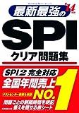 最新最強のSPIクリア問題集〈'14年版〉