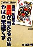 """王様・田端到の血統が""""当たる""""のはやはり常識です。"""