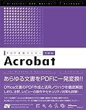 PDF実践マスター Acrobat 7/8対応