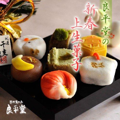 お正月上生菓子スイーツセット 10個入  「良平堂」 御年賀 帰省手土産(年末年始も休まず営業)