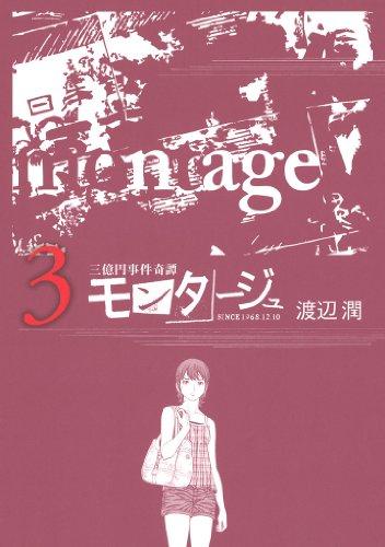 モンタージュ(3): 3 (ヤングマガジンコミックス)
