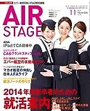 AIR STAGE (エア ステージ) 2012年 11月号 [雑誌]