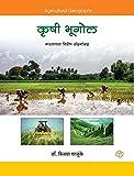 Krushi Bhugol (Bharatachya Vishesh Sandarbhasah)