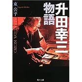 升田幸三物語 (角川文庫)