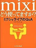 mixiどう使ってますか?ミクシィライフのQ&A (OKWave Books)