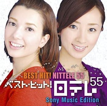 ベスト・ヒット!日テレ55 ソニー・ミュージックエディション CD (2009/2/18)