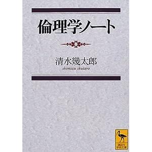倫理学ノート (講談社学術文庫)