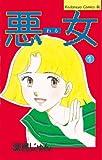 悪女(わる)(1) (講談社コミックスビーラブ (307巻))