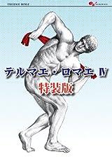男根ストラップ付属の「テルマエ・ロマエ」第4巻特装版在庫復活