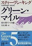 グリーン・マイル〈5〉夜の果てへの旅 (新潮文庫)