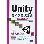 Unityライブラリ辞典 ランタイム編