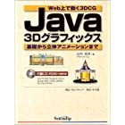 Java3Dグラフィックス―Web上で動く3DCG 基礎から立体アニメーションまで