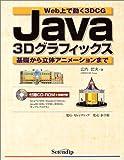 Java3Dグラフィックス—Web上で動く3DCG 基礎から立体アニメーションまで