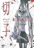 切子 (ニチブンコミックス)