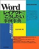 Wordレイアウトで「こうしたい」事例事典—2003/2002対応