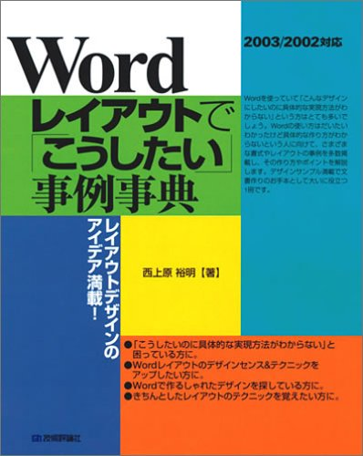 Wordレイアウトで「こうしたい」事例事典―2003/2002対応