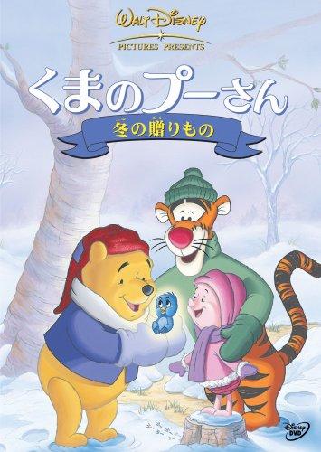くまのプーさん 冬の贈りもの [DVD]