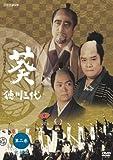 NHK大河ドラマ 葵 徳川三代 完全版 第二巻 [DVD]