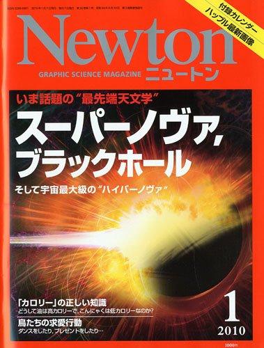 Newton (ニュートン) 2010年 01月号 [雑誌]