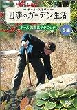 ポール・スミザー 四季のガーデン生活 ~ポール流園芸テクニック~ 冬編 [DVD]