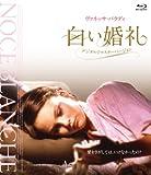 白い婚礼 デジタル・リマスター版 Blu-ray