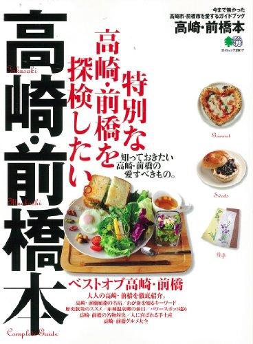 高崎・前橋本 (エイムック 2617)