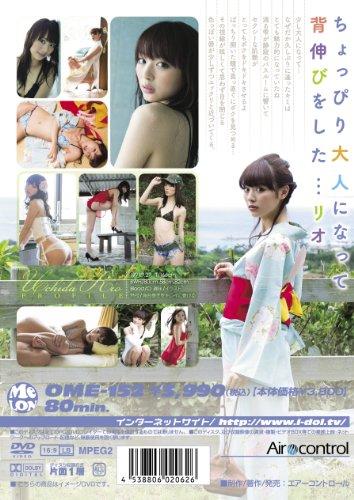 かのじょ。 内田理央 Air control [DVD]