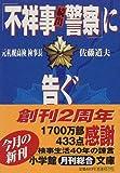 「不祥事続出警察」に告ぐ (小学館文庫)