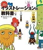 イラストレーションの教科書 (玄光社MOOK)