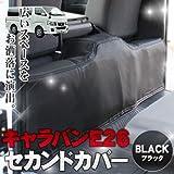 キャラバンNV350 NV350キャラバン E26 DX GX セカンドカバー 【白キルト】 キャラバン nv350 キャラバンe25 キャラバン e25 nv350 キャラバン パーツ nv350 キャラバン e26 nv350 キャラバン