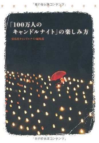 「100万人のキャンドルナイト」の楽しみ方 (PHOTO BOOK)