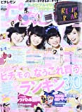 ピチレモン 2013年6月号