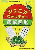 ジュニア・ウォッチャー回転図形―図形 (分野別小学入試練習帳)