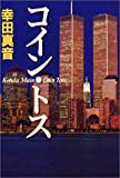 コイン・トス / 幸田 真音 のシリーズ情報を見る