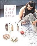 手あみcaf〓スタイル (Let's knit series)
