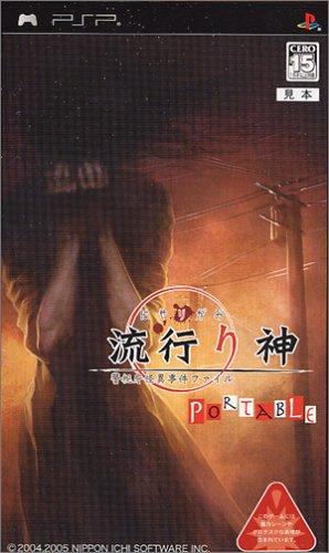 流行り神 PORTABLE 警視庁怪異事件ファイル