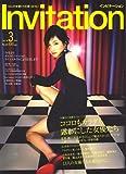Invitation (インビテーション) 2007年 03月号 [雑誌]