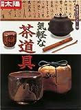 骨董をたのしむ (14) (別冊太陽) 気軽な茶道具