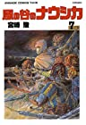 風の谷のナウシカ 第7巻 1994-12発売