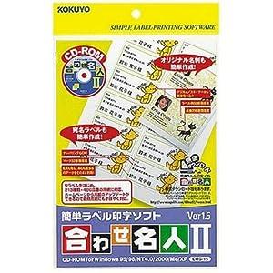コクヨ 簡単ラベル印字ソフト 合わせ名人2 EOS-15N