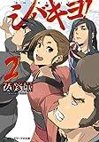 シバキヨ! (2) (メディアワークス文庫)
