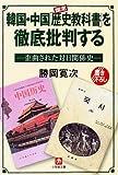 韓国・中国「歴史教科書」を徹底批判する―歪曲された対日関係史 (小学館文庫)
