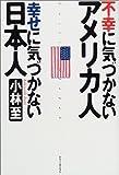 不幸に気づかないアメリカ人幸せに気づかない日本人