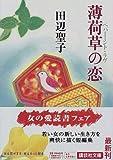 薄荷草の恋(ペパーミント・ラヴ) (講談社文庫)