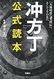 公式読本 / 冲方 丁 のシリーズ情報を見る
