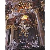 Ave―天使・聖母マリア・イエス