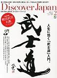 Discover Japan (ディスカバー・ジャパン) 2013年 02月号 [雑誌]
