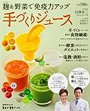 麹&野菜で免疫力アップ  手づくりジュース  毎日が発見ブックス (角川SSCムック 毎日が発見ブックス)