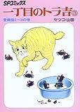 一丁目のトラ吉 3 愛嬌猫ミーコの巻 (SPコミックス)