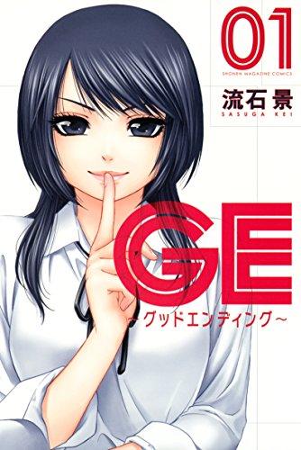GE?グッドエンディング?(1) (週刊少年マガジンコミックス)